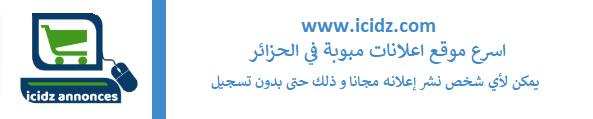 icidz - annonces en Algérie - Osclass Italia Theme - Azzurro By AntarcticaThemes