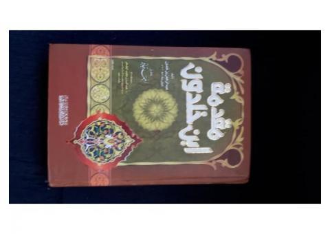 Livre : Al-Muqaddima Prolégomènes D' Ibn Khaldoun - مقدمة ابن خلدون